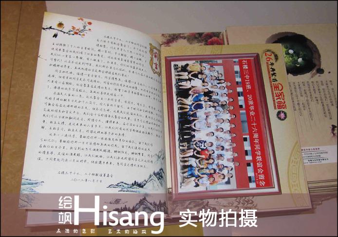 同学聚会纪念册 同学会相册 石楼三中26年同学会图片